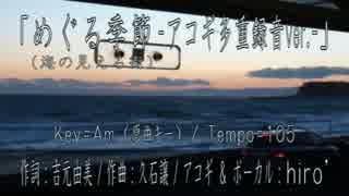 【アコギ多重録音ver.】めぐる季節 を 歌ってみた【オケ・コード譜あり】