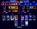 三国志大戦2 頂上対決(07/05/06)オフィス加藤vs糸工【音声無】