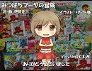 【MEIKO_V3_STRAIGHT】みつばちマーヤの冒険【カバー】