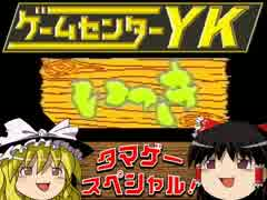 【GCYKゆっくり課長の挑戦たまげーSP】いっきに挑戦(AC版) thumbnail