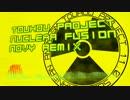 【ニコニコ動画】【東方アレンジ】霊知の太陽信仰 ~ Nuclear Fusion【トランス】を解析してみた