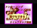 ドンキーコングリターンズ実況プレイ part20【全ステージ金メダルTA講座】 thumbnail