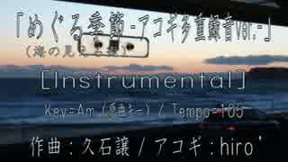 【ニコカラ(オケあり)】めぐる季節/海の見える街【アコギ多重録音】