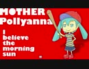 MOTHER Pollyanna (ENDLESS) - Arranged by daniwell feat. 初音ミク