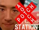 【松岡修造】アッチポッチステーション【ハッチポッチステーション】