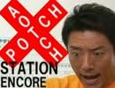 【松岡修造】アッチポッチステーション あんこーる