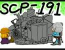 cam!!SCP-191 【東方】