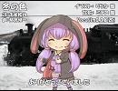 【ゆかり】冬の色【カバー】