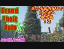 PS4・GTA5オンラインせっかくだからロスサントスで冬休み楽しんだ【前編】