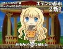 【SeeU_JPN】エデンの都市【カバー】