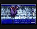 懐かしのFF4を実況プレイ[PSP版] part34