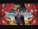【ハイキュー!!替え歌】 ワールドイズマイン 影山飛雄ver. thumbnail