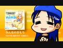 """ICHIHARA Nina """"Minna no Kimochi"""""""