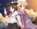【ニコニコ動画】【東方Vocal】 STAR LINER / Vo.越田Rute隆人×ランコ 【ヒロシゲ36号】を解析してみた