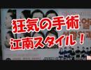 【狂気の手術】 江南スタイル! thumbnail