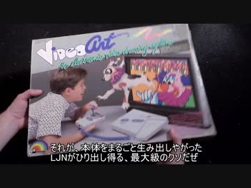 LJN Video Art