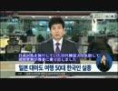 対馬を旅行していた韓国人が失踪して警察が捜査に乗り出しました