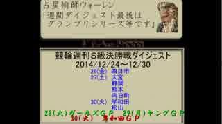 【競輪】週刊S級決勝ダイジェスト【12月5週】