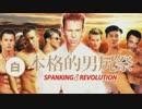 【白組】本格的男尻祭2014 SPANKING♂REVOLUTION 【糞晦日】