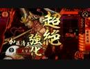 【戦国大戦】 決めるぞ!下剋上 #1084 vs伊達魔境 thumbnail