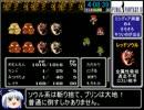FC版ファイナルファンタジー2RTA_5時間34分19秒_Part6/8