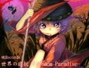 【ニコニコ動画】【東方Vocal】 世界の選択 -Freedom Paradise- / Vo.Stack 【輝く針の小人族】を解析してみた