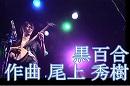 黒百合 / HIDE+HIDE