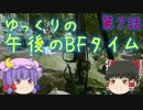 【BF4】ゆっくりの午後のBFタイム 第7話【ゆっくり実況】