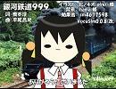 【ユキ_V4I】銀河鉄道999【カバー】
