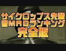 サイクロップス先輩音MADランキング完全版.midi thumbnail