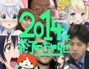 2014年終了のお知らせ【ニコニコメドレー】