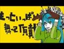 【トロンボーンで】マトリョシカ【ハモってみた】