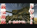 【ニコニコ動画】【Steel Fury】ゆっくり戦車戦線 ~第20装甲師団~【ゆっくり実況】を解析してみた