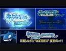 【ポケモンORAS】比較しながら2画面同時に実況プレイ!part1