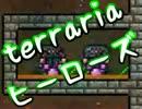 【terrariaヒーローズ】ハードコア&制限プレイ!(実況)part57