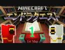 【Minecraft】2乙したら新MAP◆エンドラクエスト◆001【PS3】