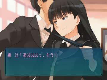 綾辻 さん は 裏表 の 無い 素敵 な 人 です