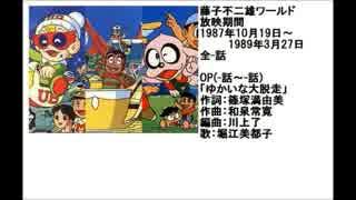 80年代アニメ主題歌集 藤子不二雄ワールド