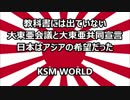 【ニコニコ動画】【KSM】大東亜会議と大東亜共同宣言 日本はアジアの希望だったを解析してみた