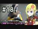 【Destiny】ハンターのお姉さん 実況 18【Hunter】