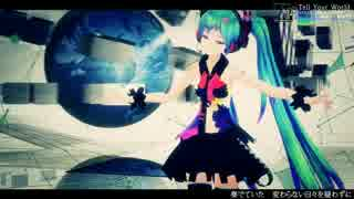 【MMD】 Tell Your World 【PV風】