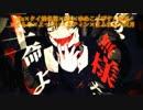 【俺得ボカロメドレー】歌い手メドレー[再]【少しカオス】 thumbnail
