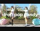 【ありす×ぴー】drop pop candy【踊ってみ