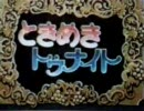 なつかしの子どもマンガシリーズ「ときめきトゥナイト」を歌ってみた