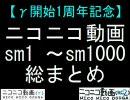 【γ開始1周年記念】ニコニコ動画sm1~sm1000総まとめ【3周年⇒sm9924646】