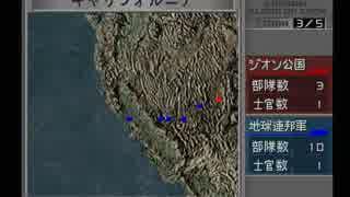 【機動戦士ガンダム ギレンの野望 ジオンの系譜】ジオン実況プレイ127