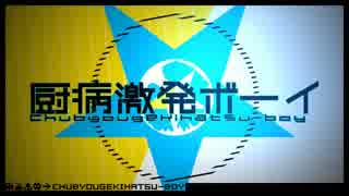 【ニコカラ】厨病激発ボーイ ≪off vocal≫男性キー