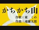 【鏡音リン】かちかち山【作歌:東くめ、作曲:滝廉太郎】