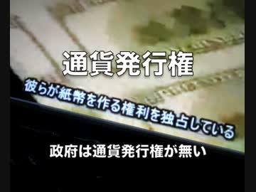 金融支配】日本の通貨戦争「預合...