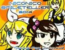 【ニコニコメドレー】NICONICO SMILETELLER 2014【原曲繋ぎ】